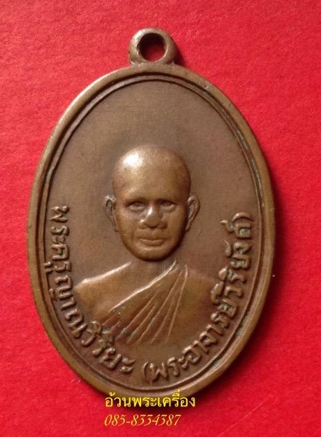 เหรียญรูปไข่รุ่นแรกหลวงพ่อวิริยังค์ วัดธรรมมงคล ปี10