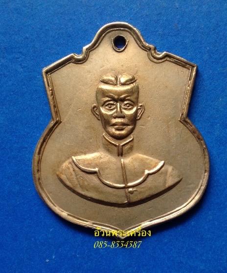 เหรียญเจ้าพ่อพญาแล ปี2507 เนื้ออัลปาก้ากะไหล่ทอง