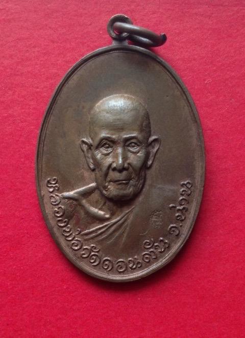 เหรียญหลวงพ่อวัดดอนตัน ออกที่วัดพลับพลา  นนทบุรี