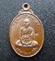 พระเหรียญหลวงปู่บุญมาวัดบ้านหนองตูมปี37 ขอนแก่นNO.01224