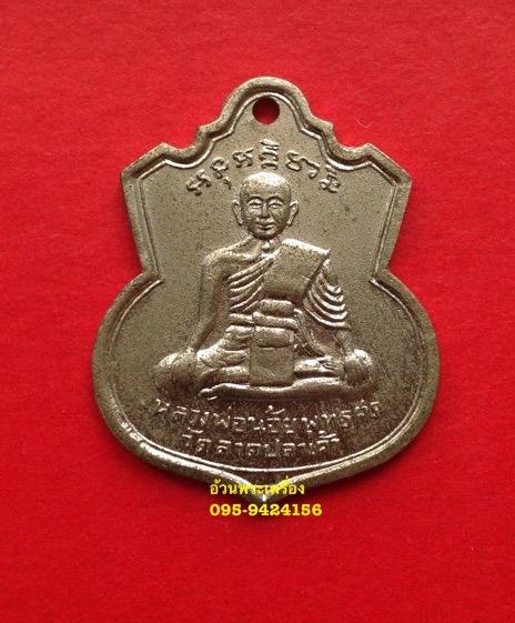 เหรียญรุ่นแรกหลวงพ่อน้อย วัดลาดปลาเค้า ปี2509