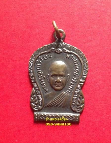 เหรียญรุ่นแรกหลวงพ่อวิริยังค์ วัดธรรมมงคล พิมพ์เสมา