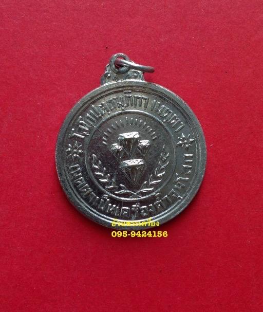 เหรียญเพชร พระมหาวารี วัดทรงธรรม