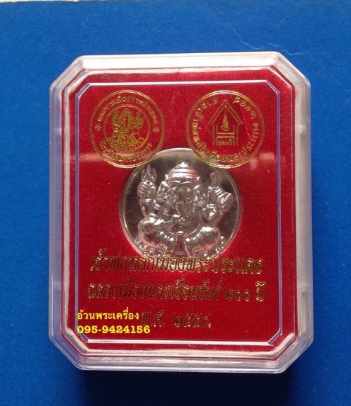 เหรียญหลักเมืองพระประแดง ปี58