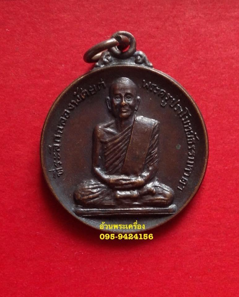 เหรียญรุ่นแรก หลวงปู่หลอด วัดใหม่เสนา