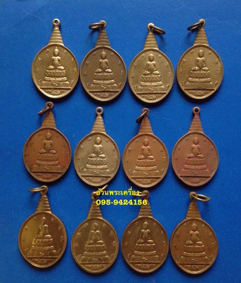 เหรียญพระชัยหลังช้าง 12เหรียญ