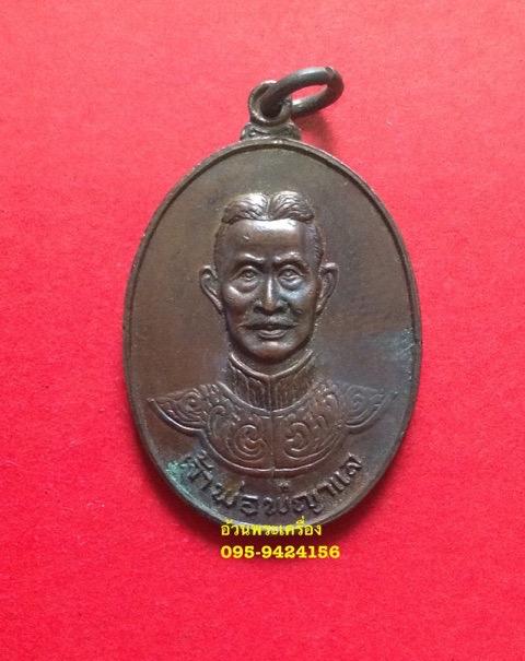 เหรียญเจ้าพ่อพญาแล ปี2521 นิยม