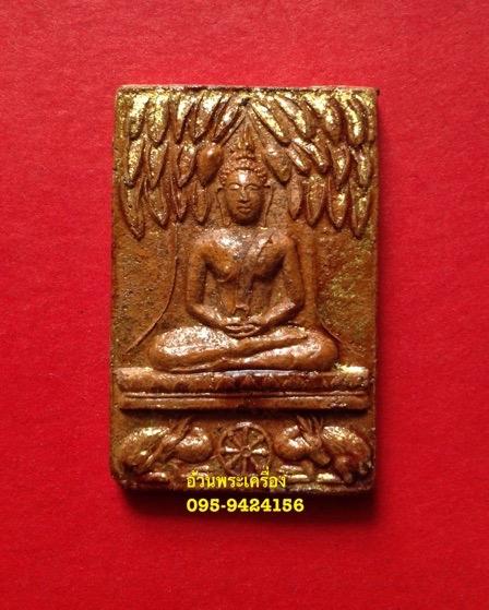 พระพุทธนฤมิตรโชค ปางตรัสรู้ (กวางใหญ่ ) หลวงพ่อจรัญ วัดอัมพวัน