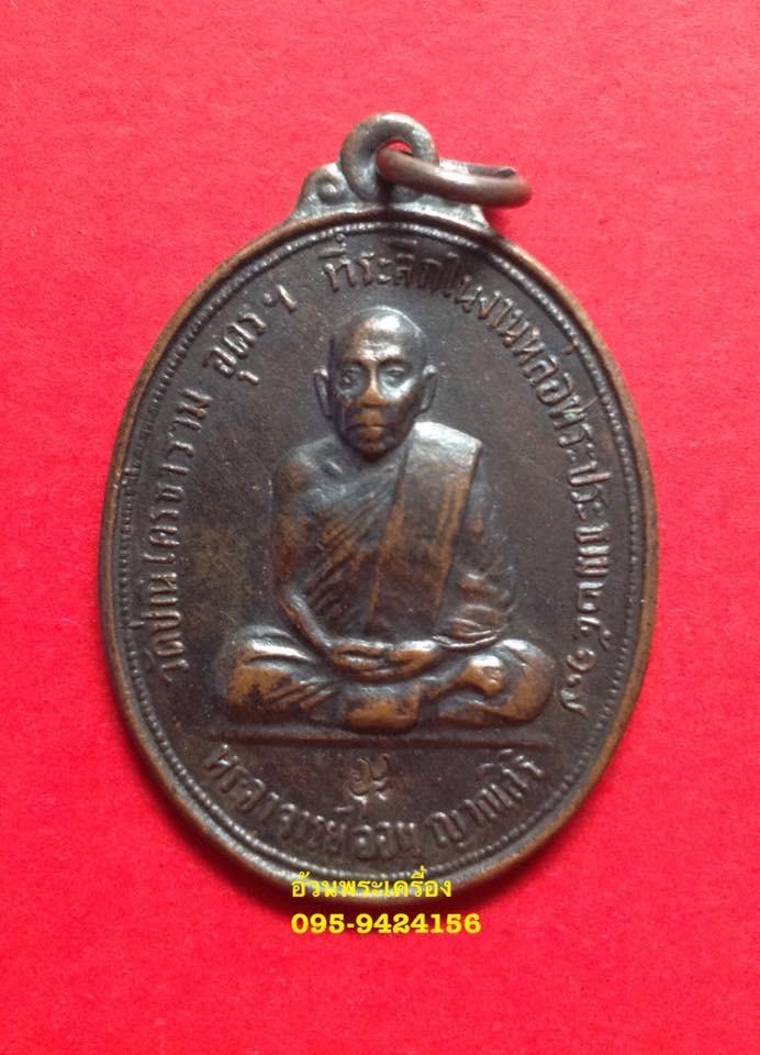 เหรียญรุ่นแรก หลวงปู่อ่อน ญาณสิริ วัดป่านิโครธาราม