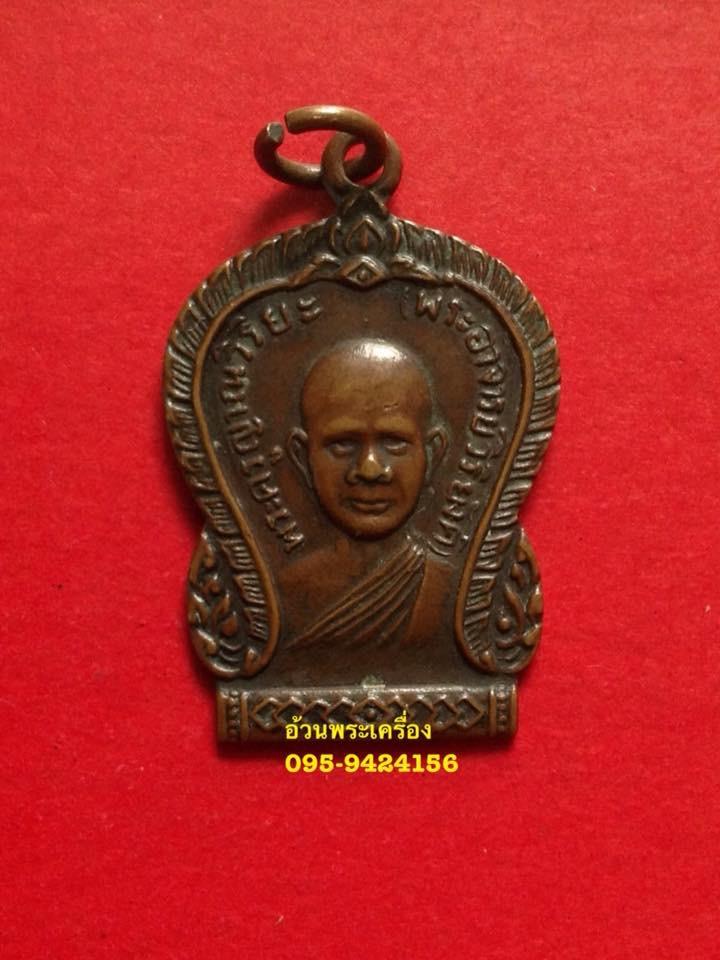 เหรียญเสมารุ่นแรก หลวงพ่อวิริยังค์ วัดธรรมมงคล