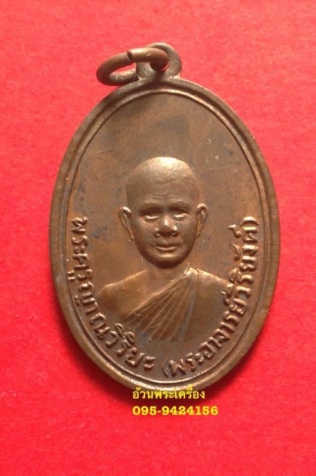 เหรียญรูปไข รุ่นแรกหลวงพ่อวิริยังค์ วัดธรรมมงคล