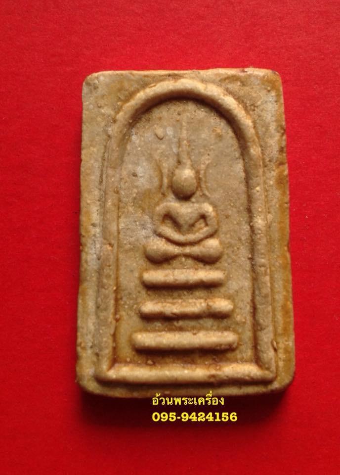 พระสมเด็จ ฐาณ3ชั้น ปี2508 หลวงพ่อฤษีลิงดำปลุกเศก