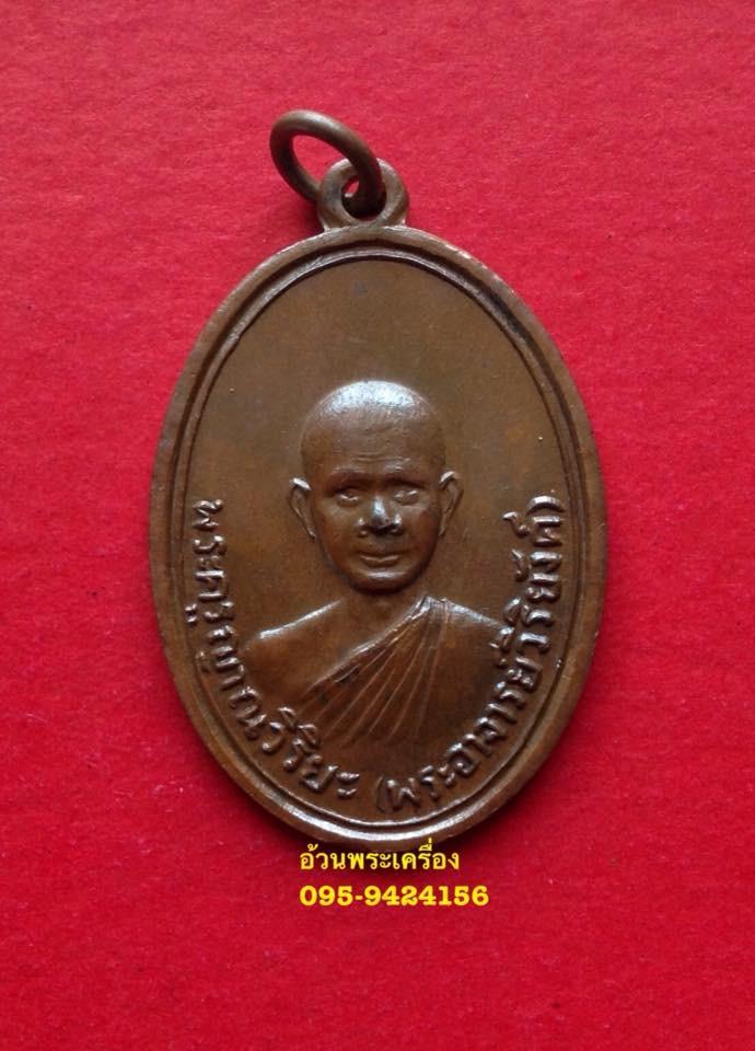 เหรียญรูปไข่รุ่นแรก หลวงพ่อวิริยังค์ วัดธรรมมงคล