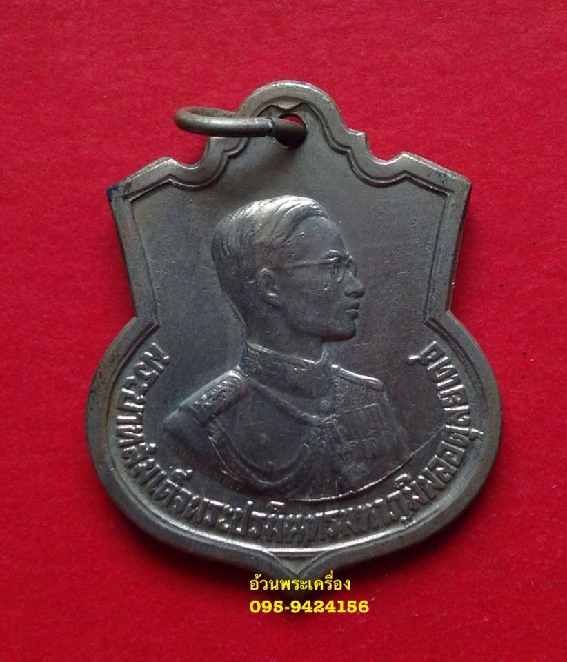 เหรียญ3รอบในหลวง รัชกาลที่9