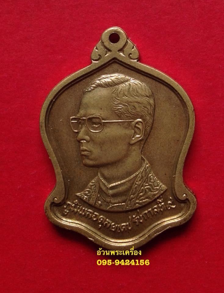 เหรียญมหามงคลพระชนมพรรษา60 5ธันวาคม2530