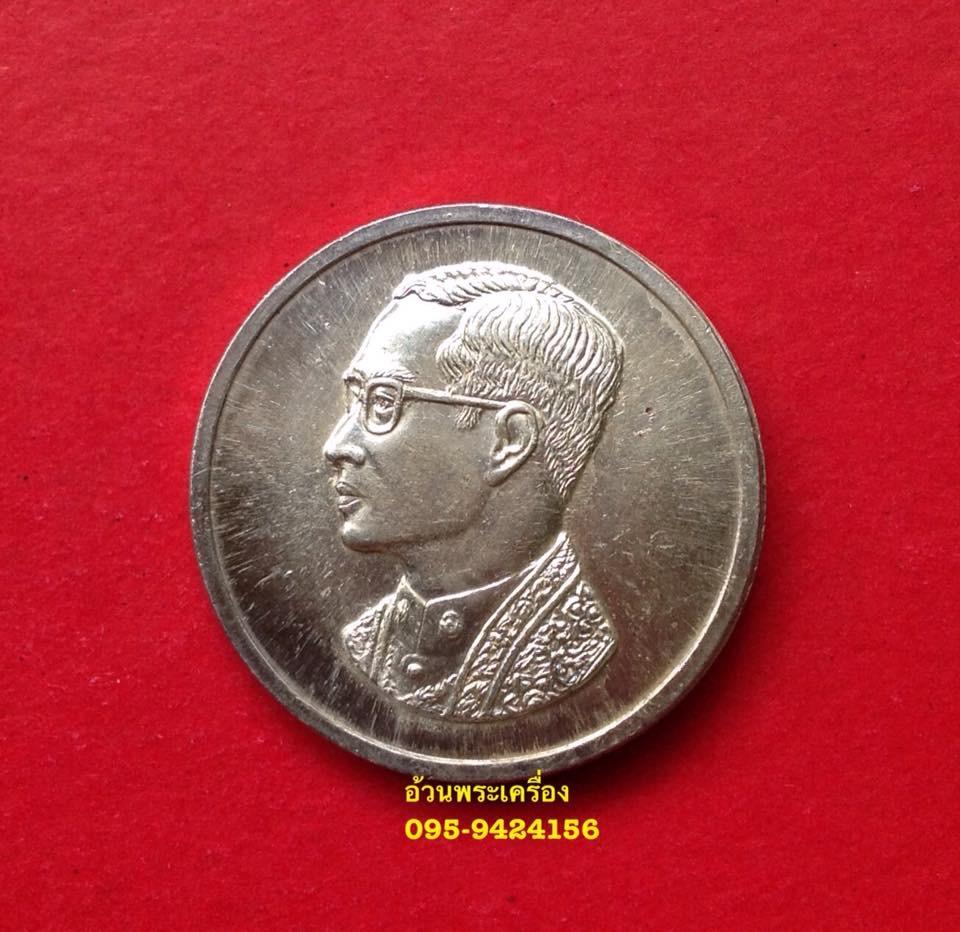 เหรียญคุ้มเกล้า เนื้อเงิน ปี2522