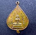 พระเหรียญหลวงพ่อธรรมจักรปี96วัดพระแท่นศิลาอาสน์NO.01532