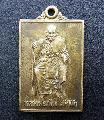 พระเหรียญหลวงพ่อภัทร วัดโคกสูงปี39เนื้อฝาบาตรNO.01569