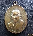 พระเหรียญหลวงปู่สิมปี17เมตตาวัดถ้ำผาปล่องNO.01611