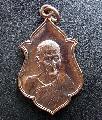 พระเหรียญหลวงปู่ขาว อนาลโยปี21สวยเดิมNO.01612
