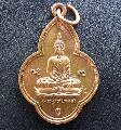 พระเหรียญพิมพ์พระพุทธชัยมงคลครบอายุ72ปีหลวงปู่เนยNO.01614