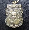 พระเหรียญวัดปทุมคงคาปี14หลวงพ่อทองคำNO.01619
