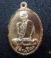 พระเหรียญหลวงปู่แหวนปี20วัดดอยแม่ปั๋งกะไหล่ทองสวยเดิมNO.01643