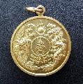 พระเหรียญหงษ์มังกรปี47หลวงพ่ออุ้น วัดตาลกงสวยเดิมNO.01676