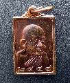 พระเหรียญหลวงปู่หลุยครบอายุ85ปีวัดถ้ำพลวงปี29สวยเดิมNO.01762