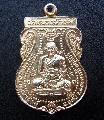 พระเหรียญหลวงพ่อจำรัสรุ่นแรกปี39วัดหนองน้ำส้มสวยเดิมNO.01764