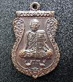 พระเหรียญหลวงปู่ปลื้มออกวัดลำบัว สวยเดิมNO.01716