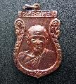 พระเหรียญหลวงพ่อภูปี30รุ่นแรกเจริญทรัพย์วัดช้างสวยเดิมN0.01912