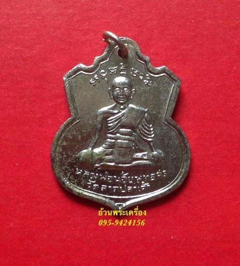 เหรียญรุ่นแรก หลวงพ่อน้อย วัดลาดปลาเค้า