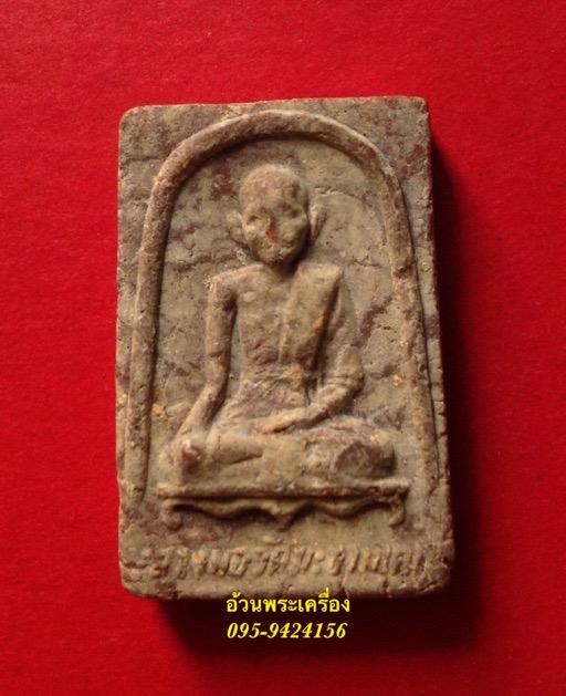 พระผงเนื้อว่าน108 พิมพ์หลวงปู่ศุข วัดปากคลองมะขามเฒ่า
